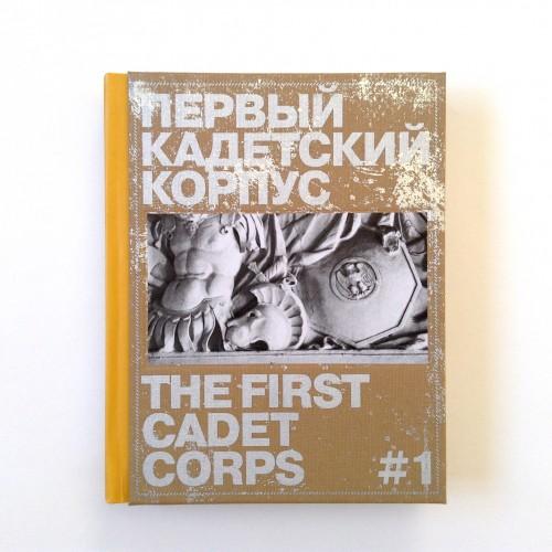 cadet corps 01